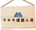 海老名市・湘南エリアのリフォーム専門店マキタ建築工房
